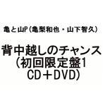 亀と山P(亀梨和也・山下智久) 背中越しのチャンス(初回限定盤1)(CD+DVD)(5月22日出荷分 予約 キャンセル不可)