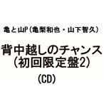 亀と山P(亀梨和也・山下智久) 背中越しのチャンス(初回限定盤2)(CD)(5月22日出荷分 予約 キャンセル不可)