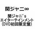 関ジャニ∞ 関ジャニ'sエイターテインメント(DVD初回限定盤)(5月15日出荷分 予約 キャンセル不可)