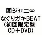 関ジャニ∞ なぐりガキBEAT(初回限定盤 CD+DVD)(6月30日出荷分 予約 キャンセル不可)