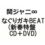 関ジャニ∞ なぐりガキBEAT(新春特盤 CD+DVD)(6月30日出荷分 予約 キャンセル不可)