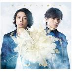 KinKi Kids 道は手ずから夢の花 (初回盤B CD+DVD) (先着特典 A4クリアファイルB付き)
