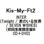 Kis-My-Ft2 INTER (Tonight / 君のいる世界 / SEVEN WISHES) (初回生産限定盤B CD+DVD)(3月6日出荷分 予約 キャンセル不可)