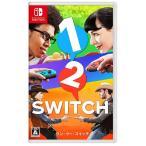1-2-Switch(5月15日出荷分 予約 キャンセル不可)