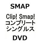 SMAP Clip! Smap! コンプリートシングルス(DVD)(1月10日出荷分 予約 キャンセル不可)