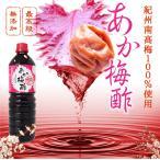 『赤梅酢』