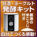 『甘酒・ヨーグルト発酵キット』 売れ筋 甘酒メーカー 機械 炊飯器 魔法瓶 発酵 発酵食品
