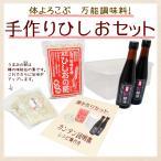 『手作りひしおセット』 ひしお麹 乾燥麹 醤油300ml×2