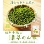『翡翠の山椒乾燥粒10g』 メール便送料無料 本場和歌山 ぶどう山椒 山椒の実 乾燥粒 無添加