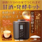 『甘酒・発酵キット(茶)』 売れ筋 甘酒メーカー 機