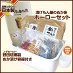 『ぬか床ホーローセット』 無添加 国産原料 ぬか漬け ぬか床 樽の味