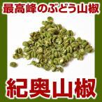 『紀奥山椒乾燥粒6g』 本場和歌山 ぶどう山椒 山椒の実 乾燥粒 無添加