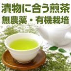 Yahoo! Yahoo!ショッピング(ヤフー ショッピング)『漬けもん屋の煎茶』 無農薬 有機栽培 無添加 樽の味 お茶 煎茶 健康 おいしい 美味しい