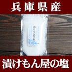 Yahoo!樽の味『漬けもん屋の塩』 100g 塩 国産 兵庫県産 赤穂 海水塩 食塩