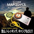 コンパス 方位磁石 高精度コンパス アウトドア キャンプ 登山 マップコンパス