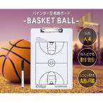 バスケットボール作戦盤 練習用品 バインダー クリップボード A4用 *サッカーVerも販売してます。