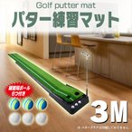 ゴルフ パッティングマット パット練習 パターマット