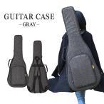 ギターケース ギグバッグ アコースティックギター クラッシックギター ソフトケース リュック型 手提げ