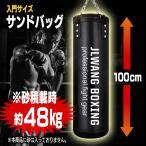 サンドバッグ ファイティングバッグ パンチングバッグ ボクシング キックボクシング 格闘技 100cm