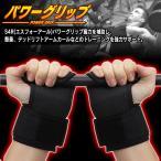パワー グリップ リスト ラップ 筋トレ グローブ ウェイト リフティング トレーニング 手首 サポート 器具 ブラック