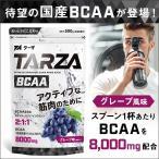 TARZA(ターザ) BCAA グレープ 500g クエン酸 パウダー 約40杯分 国産