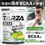 TARZA(ターザ) BCAA レモンライム 1kg クエン酸 パウダー 約80杯分 国産