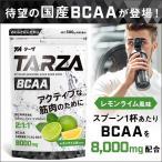 TARZA(ターザ) BCAA レモンライム 500g クエン酸 パウダー 約40杯分 国産