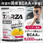 TARZA ターザ  BCAA 8000mg アミノ酸 クエン酸 パウダー マンゴー風味 国産 1kg