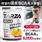 TARZA(ターザ) BCAA マンゴー 500g クエン酸 パウダー 約40杯分 国産