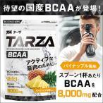 TARZA(ターザ) BCAA パイナップル 1kg クエン酸 パウダー 約80杯分 国産