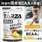 TARZA(ターザ) BCAA パイナップル 500g クエン酸 パウダー 約40杯分 国産