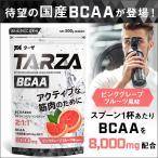 TARZA(ターザ) BCAA ピンクグレープフルーツ 500g クエン酸 パウダー 約40杯分 国産