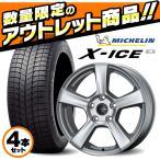 ミシュラン XI3+ スタッドレス & ホイールセット 16インチ BMWミニ MINIミニクラブマン F54