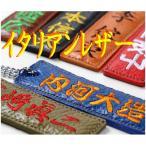 高級イタリアンレザー (トスカーナ)刺繍ゴルフ ネームプレート (牛革両面刺繍)