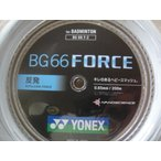 YONEX BG66フォース 200M BG66F2 色   ホワイト W