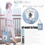 【流行りのデニムバッグ】大人気バッグ!!!追跡O【LUXURY バッグ】トートバッグ オールシーズン使えるシンプル バッグ マザーズバッグ エコバッグ