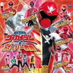 MINIアルバム 海賊戦隊ゴーカイジャーVSスーパー戦隊/Project.R  同梱送料120円商品