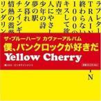THE BLUE HEARTS カヴァーアルバム「僕、パンクロックが好きだ」 ジャケ写無/YELLOW CHERRY 同梱送料120円商品