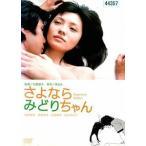 さよならみどりちゃん/星野真理 [レンタル落DVD] 同梱送料120円商品