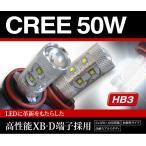 クラウンアスリート 200系 GRS20# ハイビーム CREE XB-D搭載 LED 50W HB3