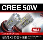 ラフェスタ 後期 B30系 ハイビーム CREE XB-D搭載 LED 50W HB3