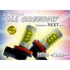 ヴォクシー/VOXY 80系 フォグランプ CREE XB-D LED 80W H16 黄色