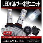 ヴェルファイア 20系 HB3 CREE XM-L2 ハイビームLED一体型ユニット