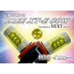 ヴォクシー/VOXY 80系 フォグランプ CREE XT-E LED 80W H16 黄色