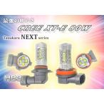 クラウンアスリート 200系 GRS20# ハイビーム CREE XT-E搭載 LED 80W HB3