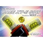 LEDバルブ CREE XT-E 80W H8 H11 H16 HB4 黄色