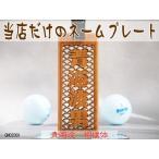 和柄 ゴルフ ネームプレート ネームタグ バッグタグ 桜の木で組子製作 送料無料 プレゼント有(GN020)