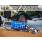 おしゃれな車キーホルダー ナンバープレートキーホルダ アルミ合金3連スクエアー ミニナンバープレゼント(NF016)