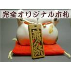 千社札 祭用品 木札 携帯ストラップ スマホストラップ 四角枠彫りの透かし彫り差し札付き(SK004)