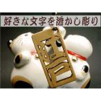 千社札 お守りストラップ 普通彫りの透かし彫り2文字(SK022)